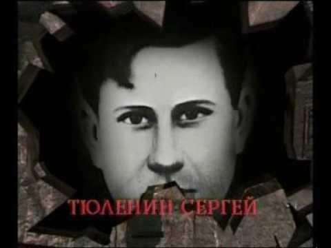 Молодогвардеец Сергей Тюленин