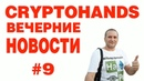 CryptoHands Вечерние новости 9 К черту все! Берись и делай! Happypeople