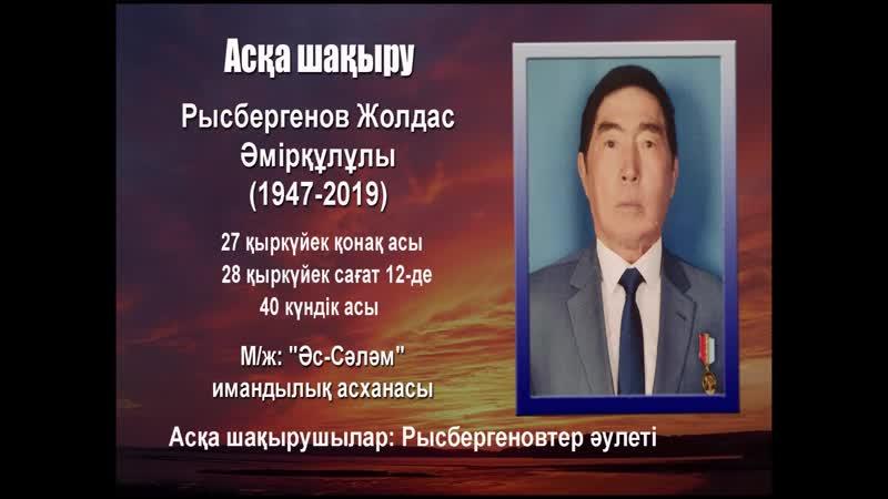 Түркістан асқа шақыру Рысбергенов Жолдас Әмірқұлұлы