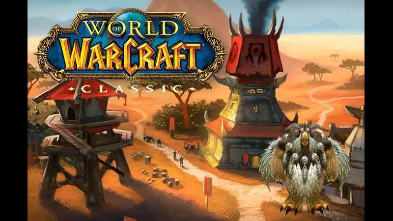 Путь Совы - RU Пламегор PVP - World of Warcraft Classic - За Орду Друид Баланс 29 лвл