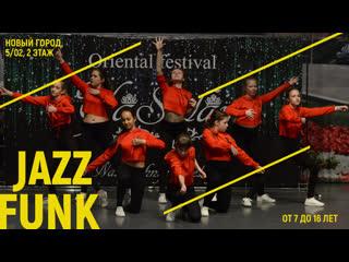 Jazz-Funk (Уличный танец) набор детей от 7 до 16 лет