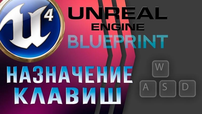 Unreal Engine 4 Blueprint Назначение клавиш Клавиатура и мышь input