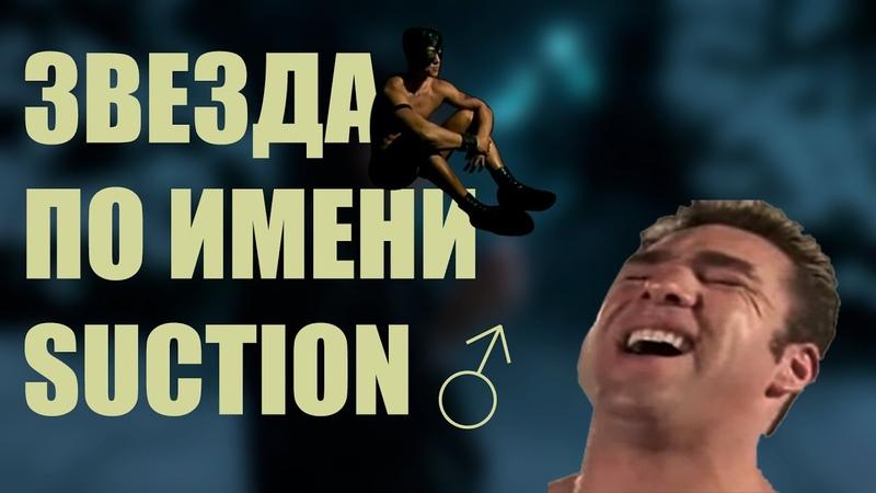 Звезда по имени ♂️ Suction ♂️ Кино Звезда по имени солнце Gachi Mix