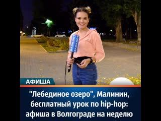 """""""Лебединое озеро"""", Малинин,  бесплатный урок по hip-hop:  афиша в Волгограде на неделю"""