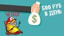 Экономическая игра с выводом денег 127000₽ в Час