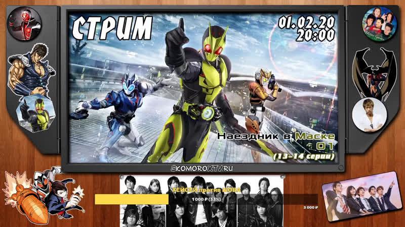 Live SkomoroX.tv - Kamen Rider 01 (13-14 серии)