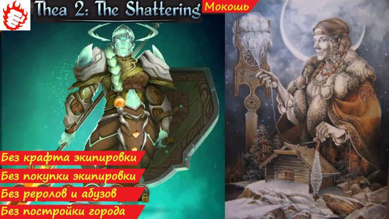 Thea 2 The Shattering Мокошь 1 Знакомство с богом