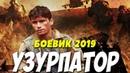Фильм 2019 взорвал спецназ ** УЗУРПАТОР ** Русские боевики 2019 новинки HD 1080P