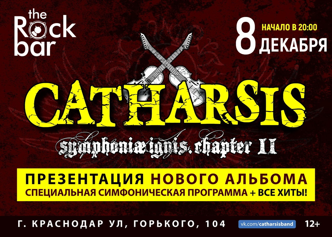 Афиша CATHARSIS / 8 ДЕКАБРЯ / THE ROCK BAR