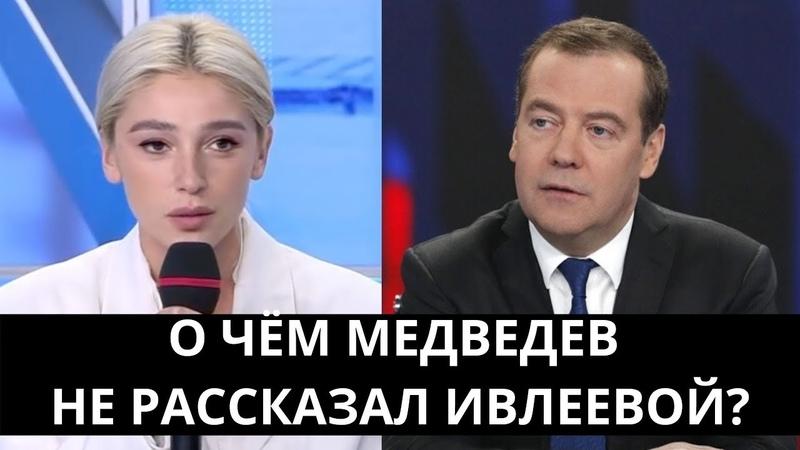 О чём Медведев не рассказал Ивлеевой Почему Ивлееву и Дудя могут признать иностранными агентами