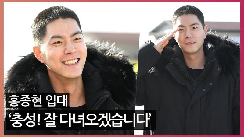 O STAR 홍종현 HongJongHyun 입대 '충성 잘 다녀오겠습니다'