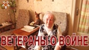 Ветераны о войне Марта Дмитриевна Попова