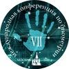 VII Международная конференция по биометрии