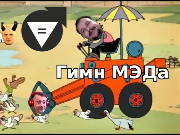 ВАНТАЛА Гимн МЭДА и Дмитрий Ноябрь и его домашние животное ютуба