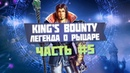 Прохождение игры King's Bounty Легенда о рыцаре Часть 5