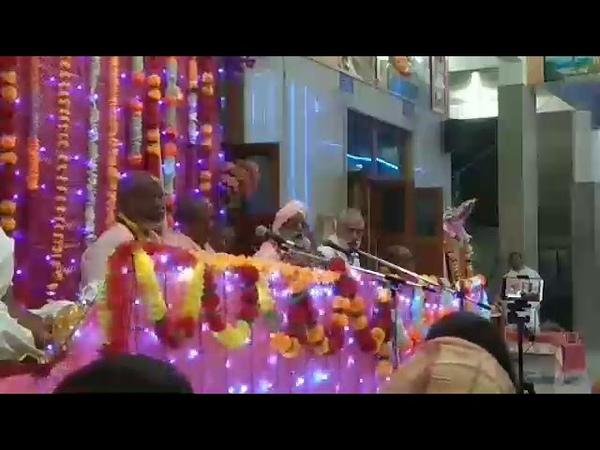Дар Махапрабху Радха кунда храм Рупануга Гаудия Ашрам 11 11 2019 вечер
