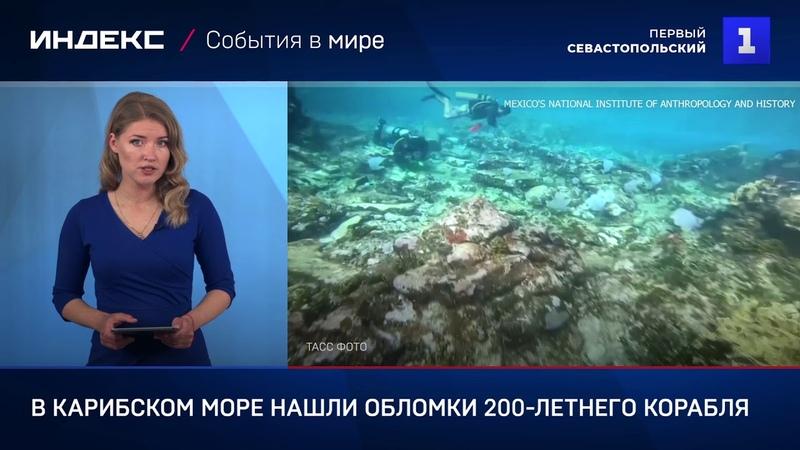 В Карибском море нашли обломки 200 летнего корабля