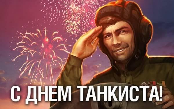 Красивые картинки с Днем танкиста 2019: поздравления в стихах, прозе, СМС, прикольные, официальные