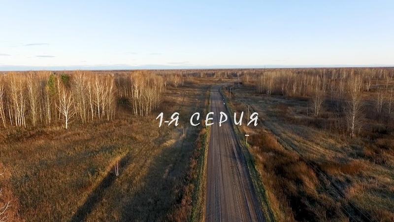 1 я серия Гусево Фильм 1 Вся правда о путинской деревне