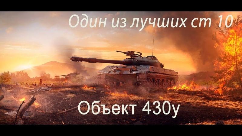 Какие Танки Качать Новичку в World Of Tanks 2019 Объект 430 у