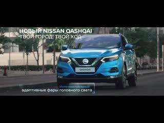Интеллектуальные адаптивные фары головного света в новом Nissan Qashqai