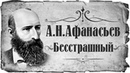 Афанасьев Александр Николаевич Бесстрашный АУДИОКНИГИ ОНЛАЙН Слушать