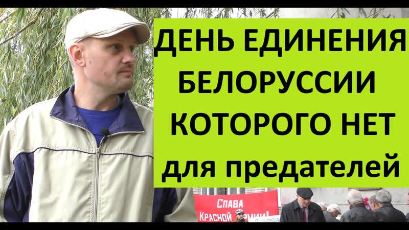 День единения Белоруссии которого нет для предателей