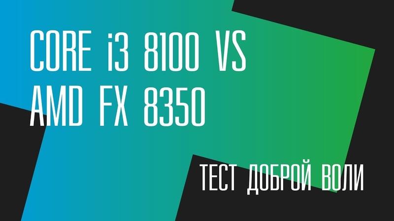 Тест/Жест доброй воли: i3 8100 vs FX 8350. Что ж ты, фраер, сдал назад?