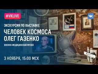 Экскурсия по выставке Человек космоса Олег Газенко в Военно-медицинском музее