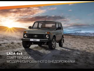 Lada 4x4. старт продаж обновлённой легенды!