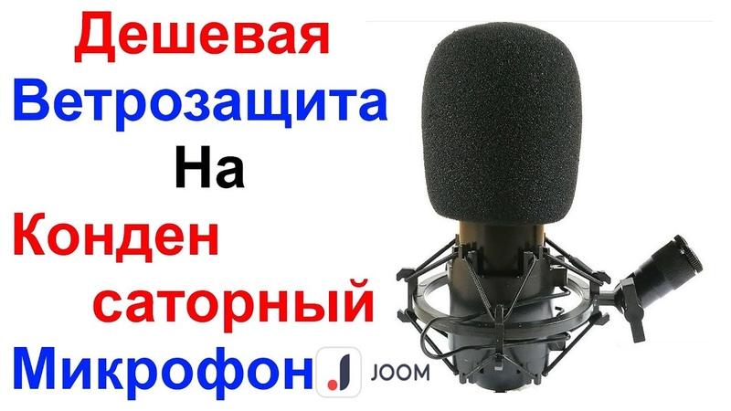 Дешевая Ветрозащита На Конденсаторный Микрофон Joom