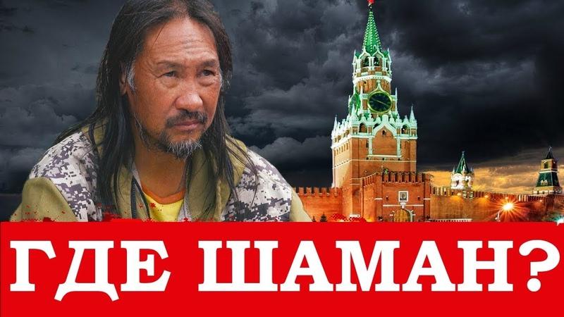 Шаман Габышев Арестован В Бурятии! Похищен Или Задержан За Что Арестовали Саню Шамана