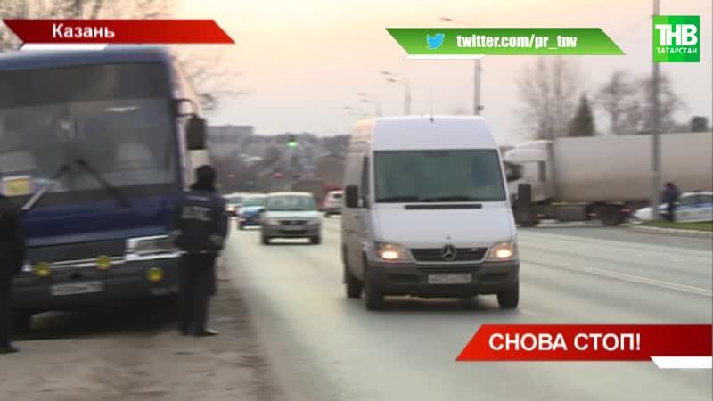 Автоинспекторы Казани вышли на дорогу проверить автобусы и их водителей