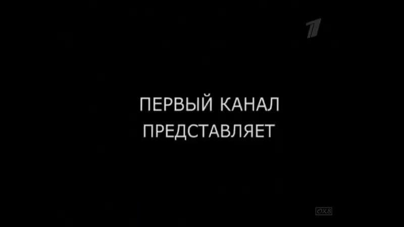 Зов Бездны Первый канал 2009 г Документальный фильм