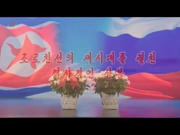 Choson TV 조로친선의 새시대를 펼친 력사적인 상봉 우리 당과 국가 군대의 최고령 4
