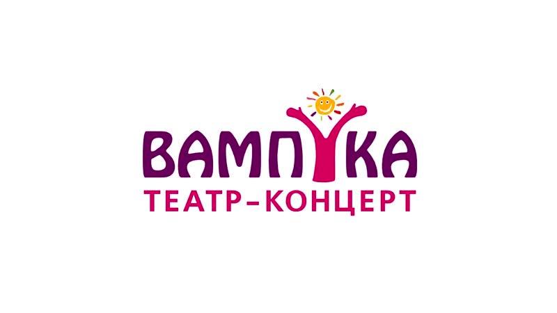 Черная Курица или Подземные Жители (Театр-Концерт ВАМПУКА)