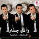 Unknown - МПнП жЗЖб МУЗС 2012 гжМжЪ - ЯбнИ НТнд МПЗ Wael Jassar - YouTube