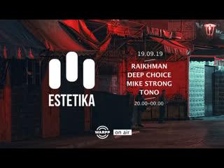 Estetika raikhman | deep choice | mike strong | tono