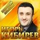 Игорь Кибирев - Назову тебя любимой