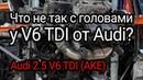 Больной на обе ГБЦ двигатель Audi V6 2 5 TDI AKE