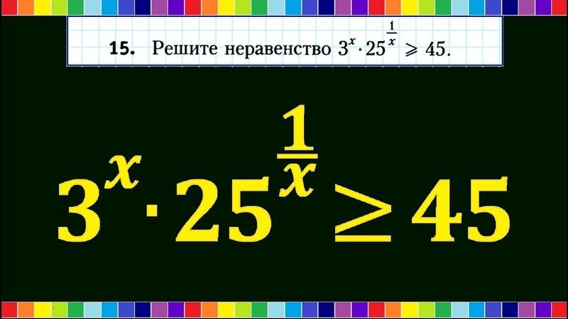 Нестандартное 15-ое ЕГЭ по математике (профильный)