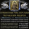 Заказать Памятник/Бутово/Щербинка/Подольск