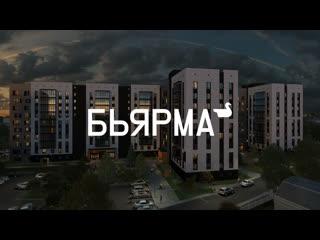 Бьярма  Жилая легенда  СКАТ