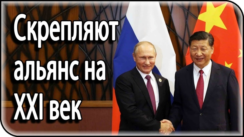 The Washington Post США Россия Китай Путин и Си Цзиньпин скрепляют альянс на XXI век