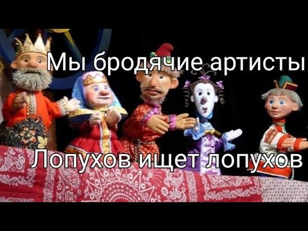 Лопухов ищет Лопухов мы бродячие артисты