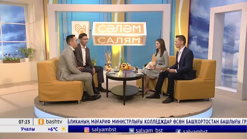 Рәмил Урманшин, Фәрүәз Рафиҡов Сәләм тапшырыуында