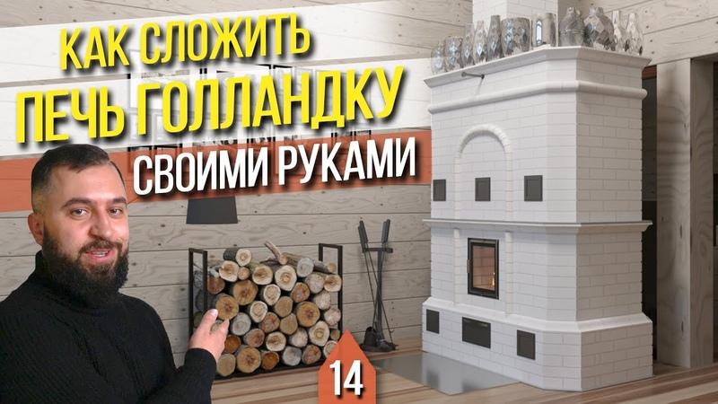 ПОДРОБНАЯ КЛАДКА ОТОПИТЕЛЬНОЙ ПЕЧИ для дома ГОЛЛАНДКИ 6 на 3,5 кирпича