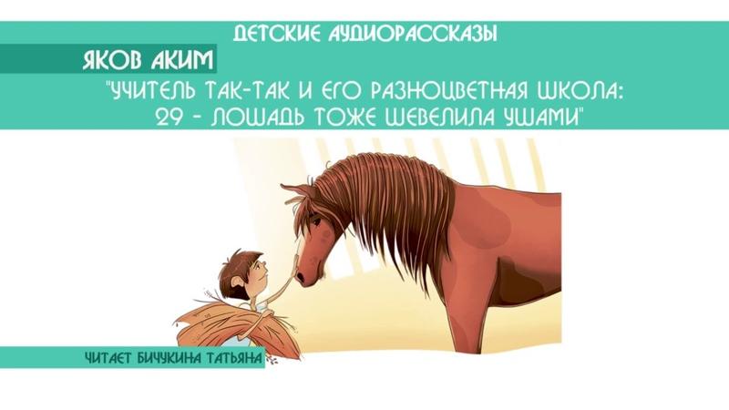 Яков Аким Учитель Так Так и его разноцветная школа Лошадь тоже шевелила ушами 29 48