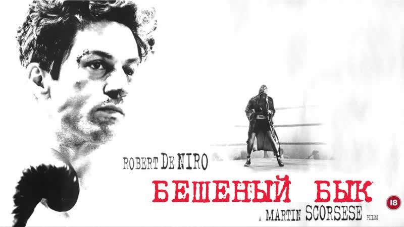 Бешеный бык (1980, США) драма, спорт, биография; смотреть фильм/кино онлайн HD
