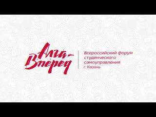 I Всероссийский форум студенческого самоуправления Алга-Вперед. День третий